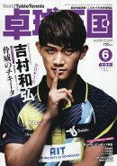 卓球王国 2017年 06月号 [雑誌]