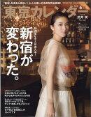 東京カレンダー 2017年 06月号 [雑誌]