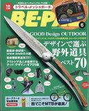 BE-PAL (ビーパル) 2017年 06月号 [雑誌]