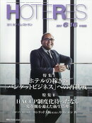 週刊 HOTERES (ホテレス) 2017年 6/16号 [雑誌]