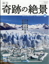 週刊 奇跡の絶景 Miracle Planet (ミラクルプラネット) 2017年 6/13号 [雑誌]