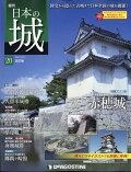 週刊 日本の城 改訂版 2017年 6/13号 [雑誌]