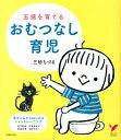 五感を育てるおむつなし育児 (セレクトbooks) [ 三砂ちづる ]