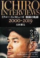 イチロー・インタビューズ 激闘の軌跡 2000-2019
