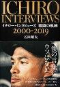 イチロー・インタビューズ 激闘の軌跡 2000-2019 [ 石田 雄太 ]