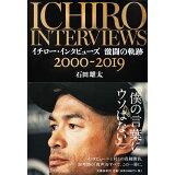 イチロー・インタビューズ激闘の軌跡2000-2019