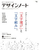 デザインノート No.91