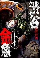 渋谷金魚(6)