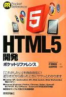 HTML5開発ポケットリファレンス