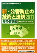 新・公害防止の技術と法規(2011 騒音・振動編)