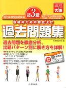 日商簿記3級過去問題集(2013年度受験対策用)