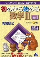 スバラシク面白いと評判の初めから始める数学3(Part1)改訂4