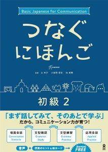 つなぐにほんご初級(2) Basic Japanese for Commun [ ヒューマンアカデミー日本語学校 ]