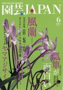 園芸JAPAN (ジャパン) 2017年 06月号 [雑誌]