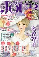 【予約】Jour (ジュール) すてきな主婦たち 2017年 06月号 [雑誌]