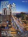 POST (ポスト) 北京OLYMPICS (オリンピック) 2017年 06月号 [雑誌]