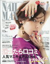 NAIL MAX (ネイル マックス) 2017年 06月号 [雑誌]