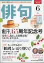 俳句 2017年 06月号 [雑誌]