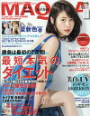 ワンコイン版 MAQUIA (マキア) 2017年 06月号 [雑誌]