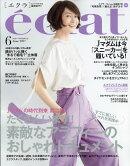 eclat (エクラ) 2017年 06月号 [雑誌]