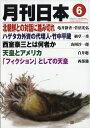 月刊 日本 2017年 06月号 [雑誌]