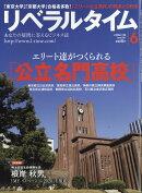 月刊 リベラルタイム 2017年 06月号 [雑誌]