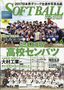 SOFT BALL MAGAZINE (ソフトボールマガジン) 2017年 06月号 [雑誌]