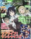 電撃G's magazine (ジーズ マガジン) 2017年 06月号 [雑誌]