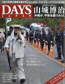 DAYS JAPAN (デイズ ジャパン) 2017年 06月号 [雑誌]