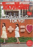 Tokyo Walker (東京ウォーカー) 2017年 06月号 [雑誌]