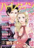 ハーレクインdarling! (ダーリン) Vol.66 2017年 06月号 [雑誌]