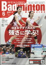 Badminton MAGAZINE (バドミントン・マガジン) 2017年 06月号 [雑誌]