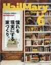 ヘイルメリーマガジン 2017年 06月号 [雑誌]