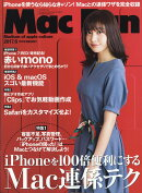 Mac Fan (マックファン) 2017年 06月号 [雑誌]