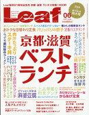 Leaf (リーフ) 2017年 06月号 [雑誌]