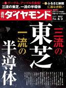 週刊 ダイヤモンド 2017年 6/3号 [雑誌]