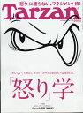 Tarzan (ターザン) 2017年 6/22号 [雑誌]