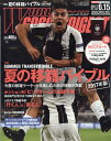 WORLD SOCCER DIGEST (ワールドサッカーダイジェスト) 2017年 6/15号 [雑誌]