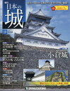 週刊 日本の城 改訂版 2017年 6/6号 [雑誌]