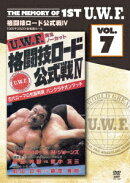 The Memory of 1st U.W.F. vol.7 U.W.F.格闘技ロード公式戦4 1985.3.2 東京・後楽園ホール