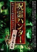 『呪霊ハンター』 闇から来た女 封印された怪奇事件ファイル
