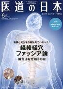 医道の日本(2018.6(Vol.77 N)