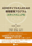 ADHDタイプの大人のための時間管理プログラム:スタッフマニュアル