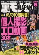 裏モノ JAPAN (ジャパン) 2017年 06月号 [雑誌]