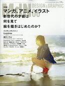 MdN (エムディーエヌ) 2017年 06月号 [雑誌]
