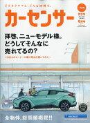 カーセンサー関東版 2017年 06月号 [雑誌]