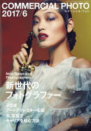 COMMERCIAL PHOTO (コマーシャル・フォト) 2017年 06月号 [雑誌]