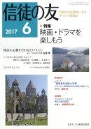 信徒の友 2017年 06月号 [雑誌]