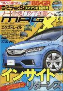 【予約】NEW MODEL MAGAZINE X (ニューモデルマガジン X) 2017年 06月号 [雑誌]