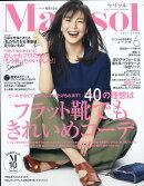 コンパクト版 marisol (マリソル) 2017年 06月号 [雑誌]